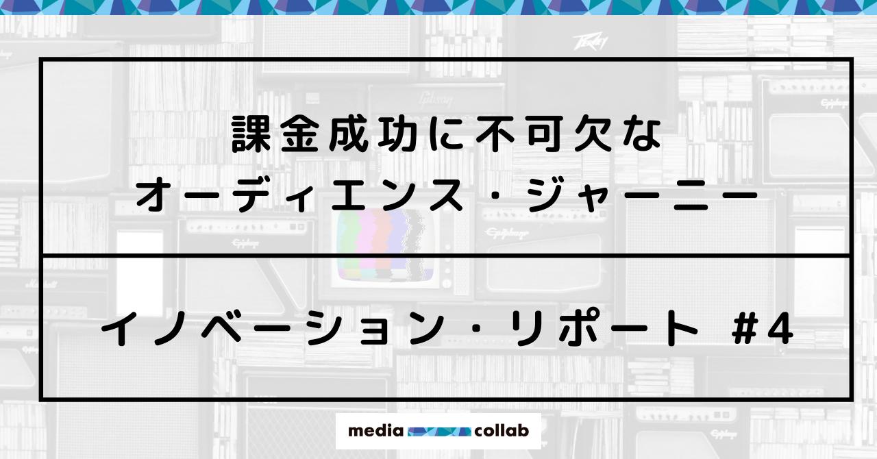 課金成功に不可欠な オーディエンス・ジャーニー 【イノベーション・リポート】|古田大輔|note