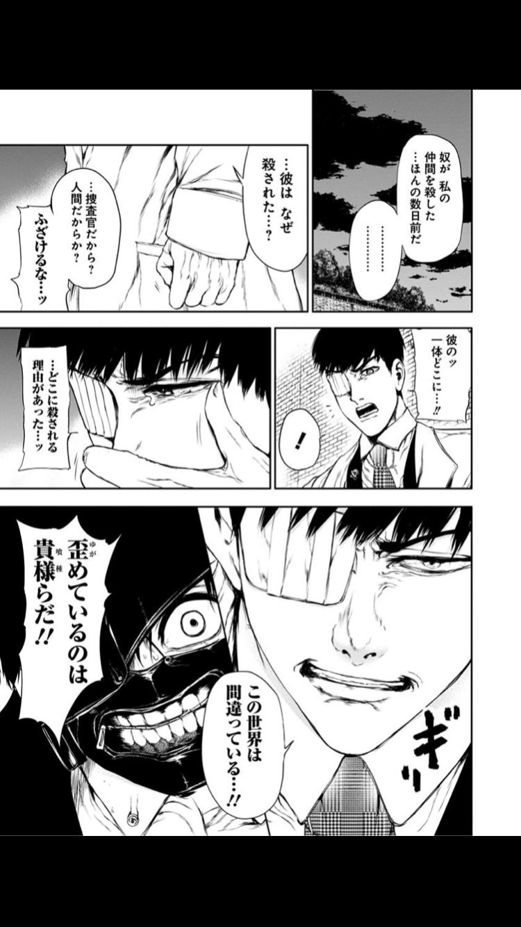 東京 グール カネキ 覚醒