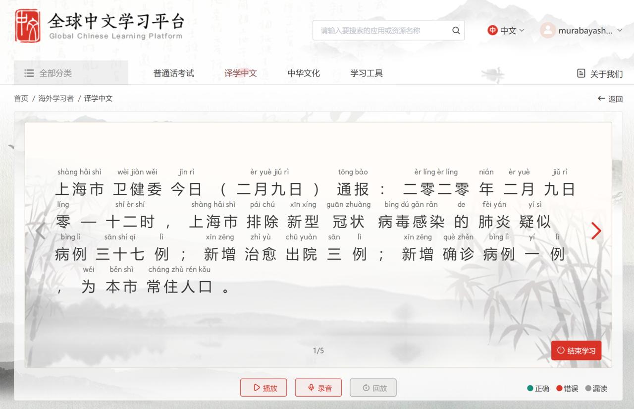 ピンイン 中国 語 翻訳