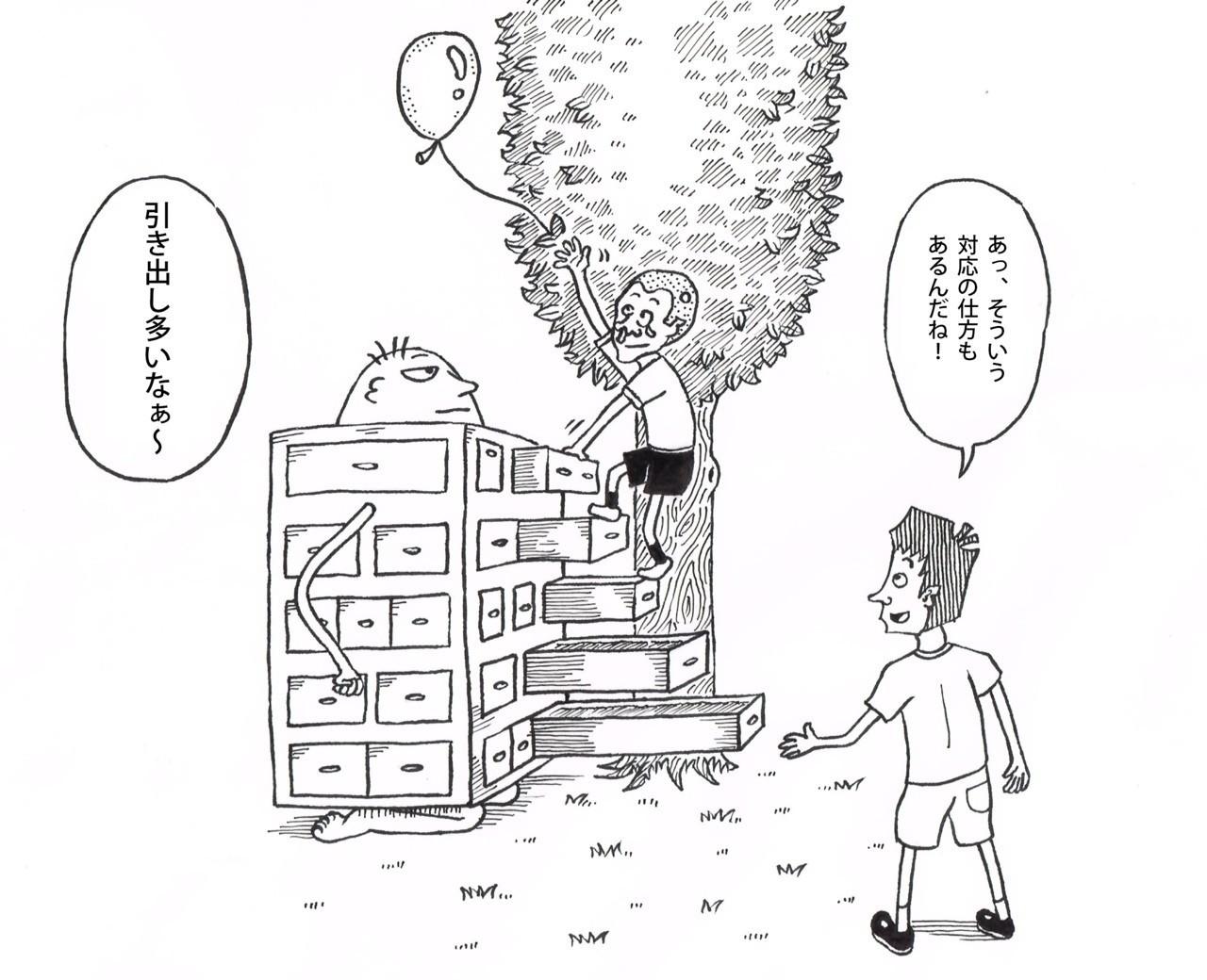 「ヒキダシさん」その12