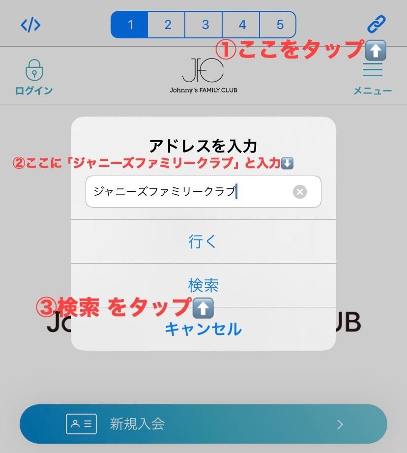 ジャニーズ ファン クラブ アプリ