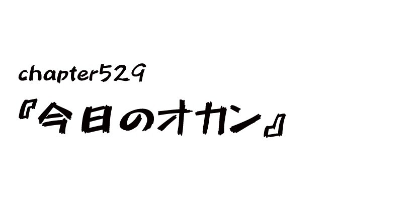 チャプター529