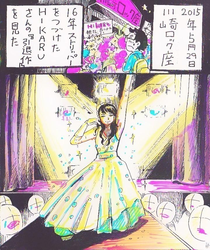 2015年5月29日『川崎ロック座』