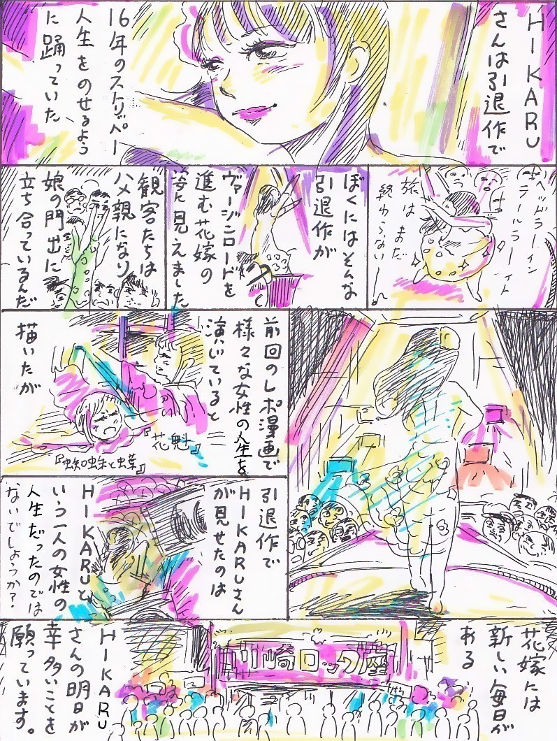 2015年5月29日『川崎ロック座』(5月31日の引退日にTwitterにUPした漫画)