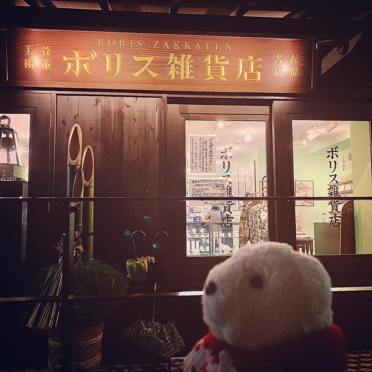 ボリス 雑貨 店 ヒグチユウコ