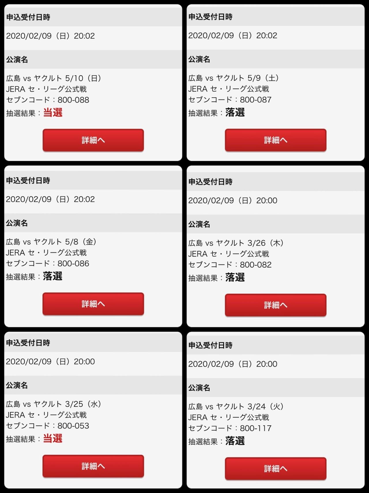 広島 東洋 カープ チケット