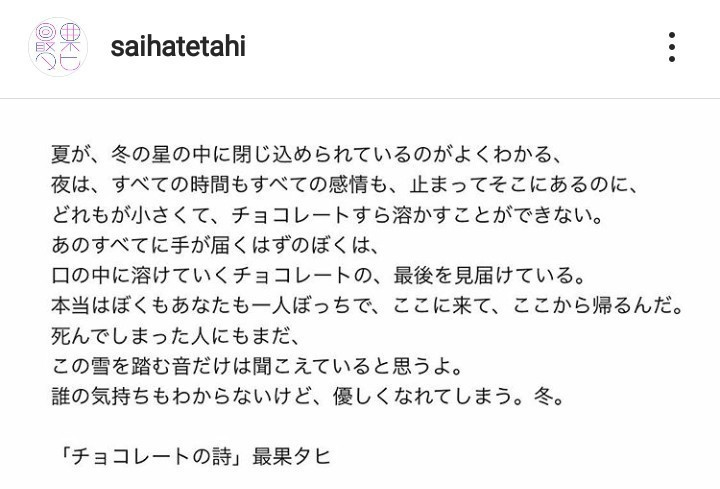 果 タヒ 最