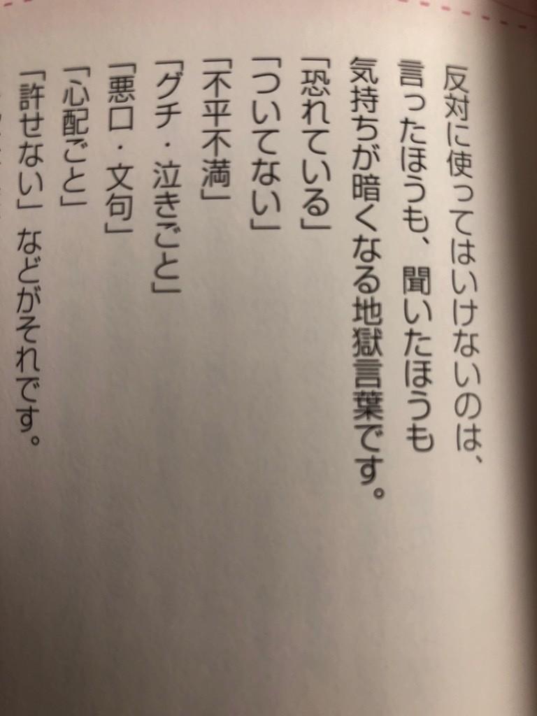 言葉 天国 斎藤 一人