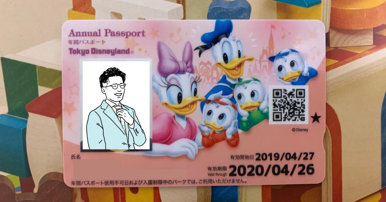 パスポート ディズニー 年間