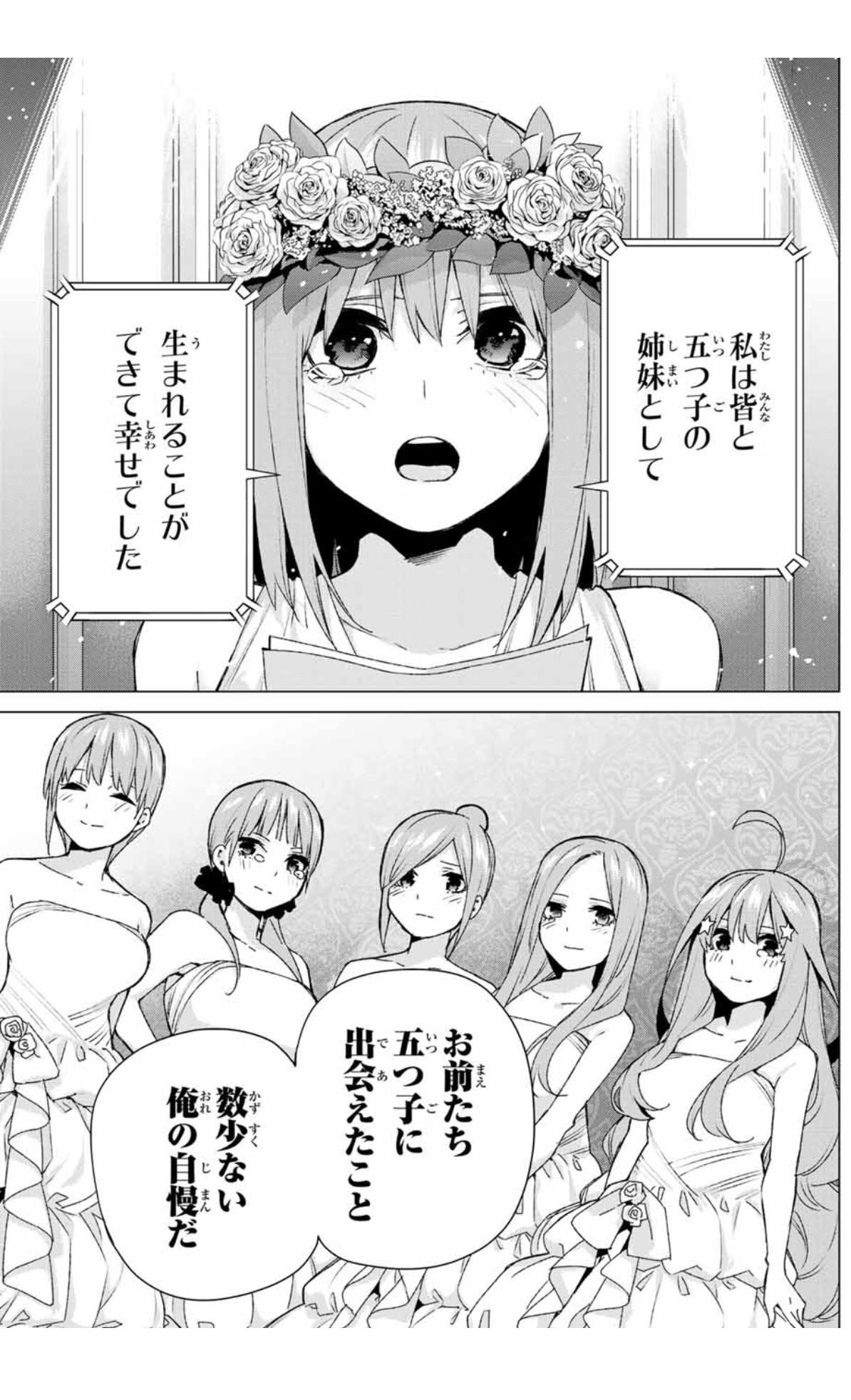 5 等 分 の 花嫁 エ