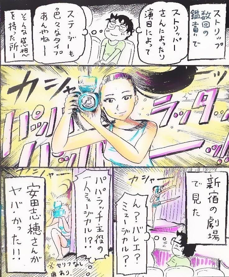 2015年7月15日『新宿ニューアート』