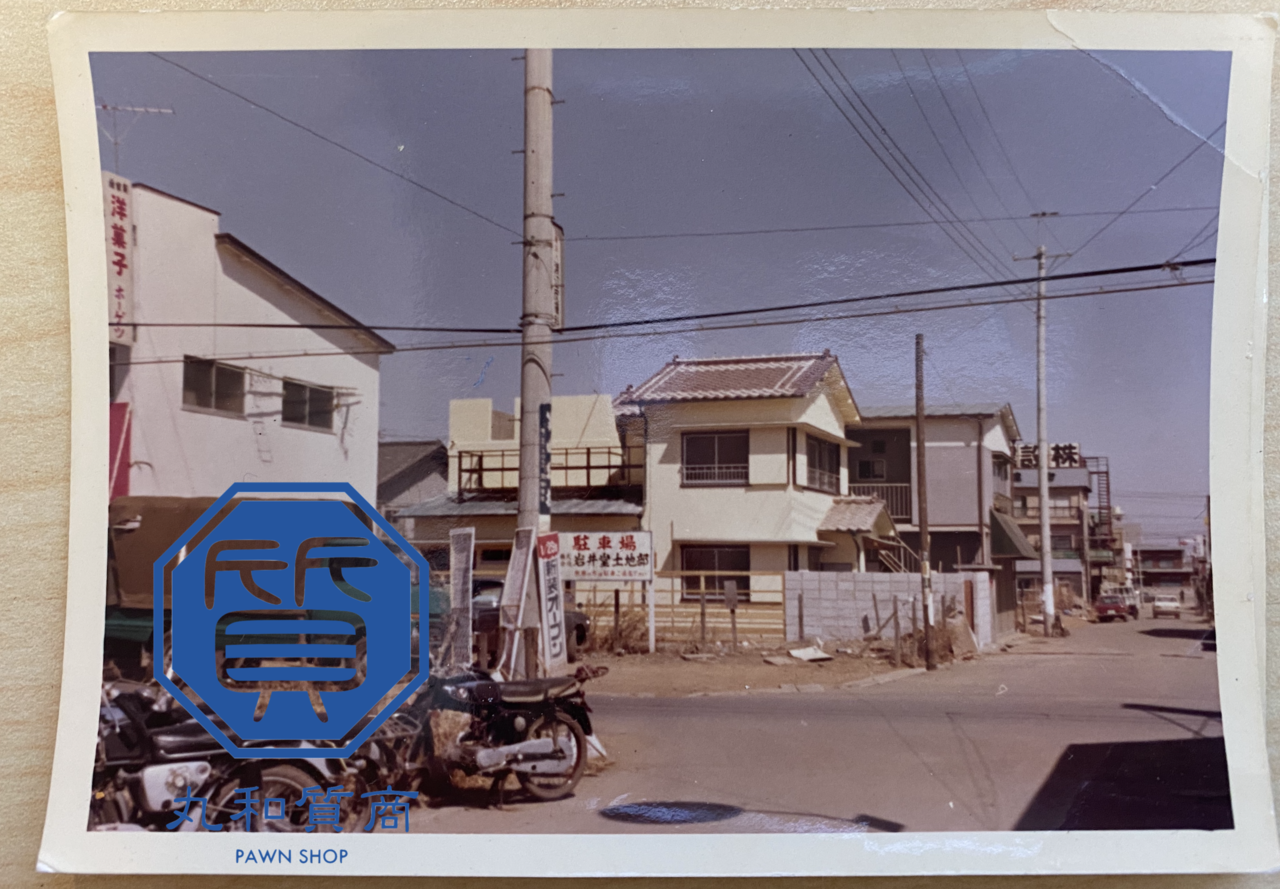 50年前の所沢市 新所沢駅周辺|所沢市の質屋【丸和質商】店主の ...