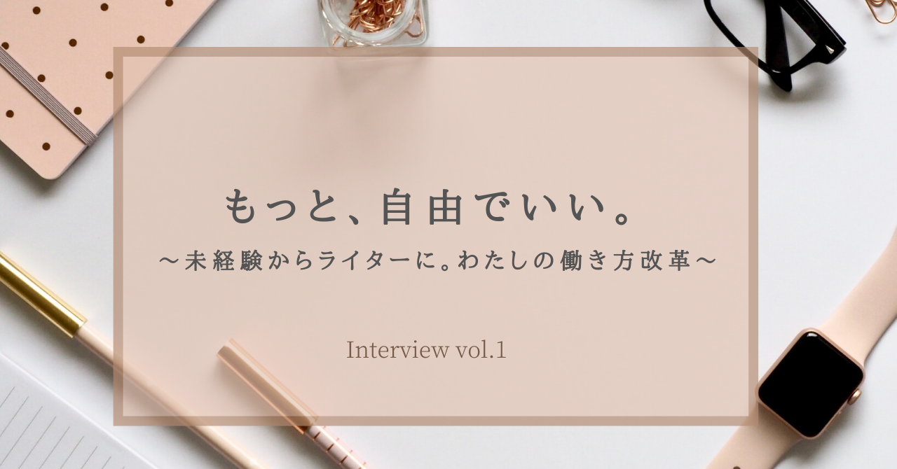 【Interview vol.1】 もっと、自由でいい。 〜未経験からライターに。わたしの働き方改革〜|AYA@ライター修行中|note