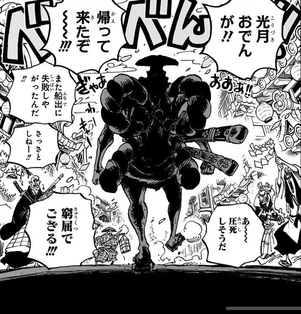 ONE PIECE×考察〜ワンピースの正体とは何か??〜尾田栄一郎先生の ...