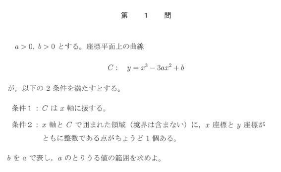 2020数学 文1