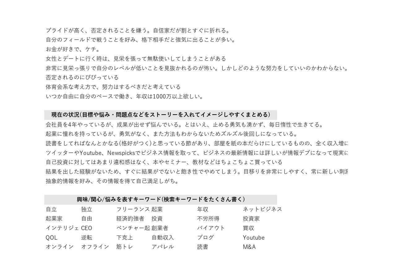 ペルソナ設計のコピー_page-0002