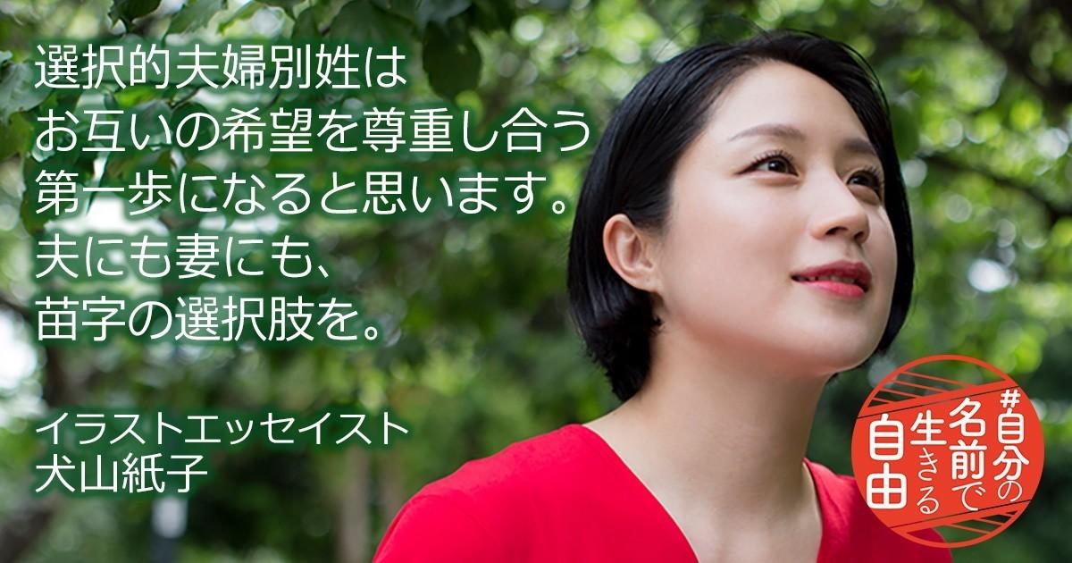 犬山紙子さん(イラストエッセイスト)から応援メッセージをいただき ...
