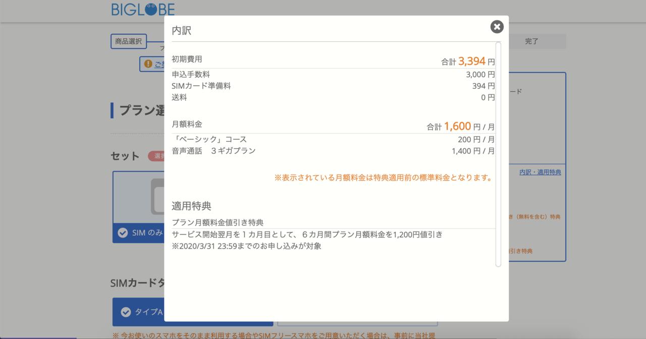 スクリーンショット 2020-02-29 12.53.06