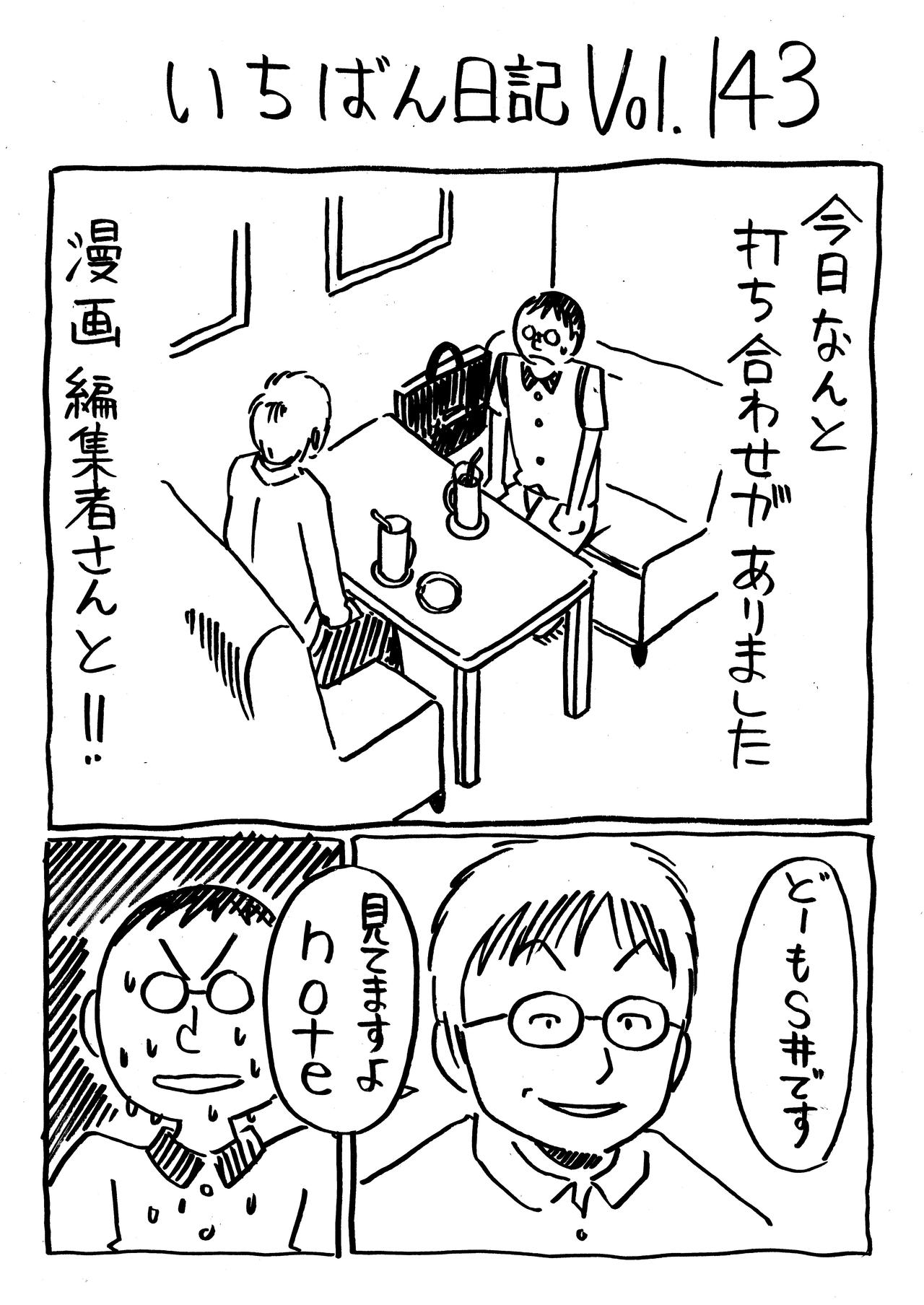 いちばん日記143