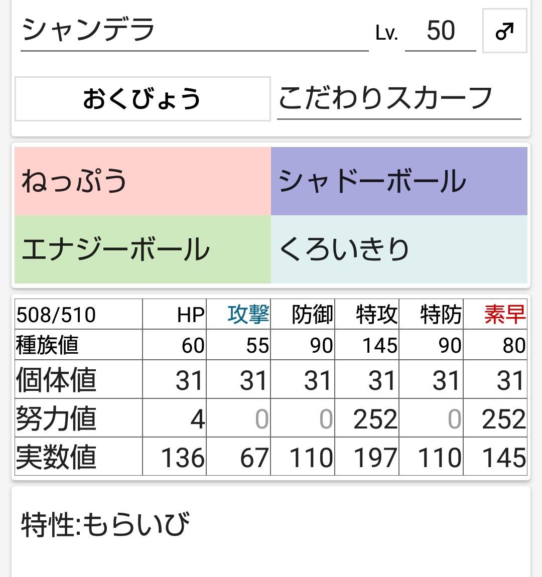 ポケモン剣盾シャンデラ育成論