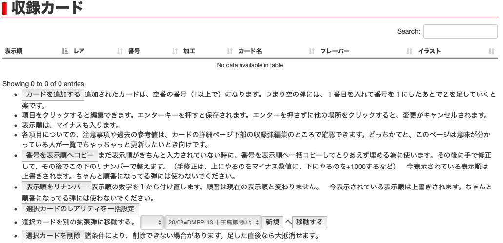スクリーンショット 2020-03-01 18.48.20