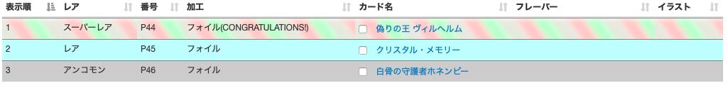 スクリーンショット 2020-03-01 18.50.34