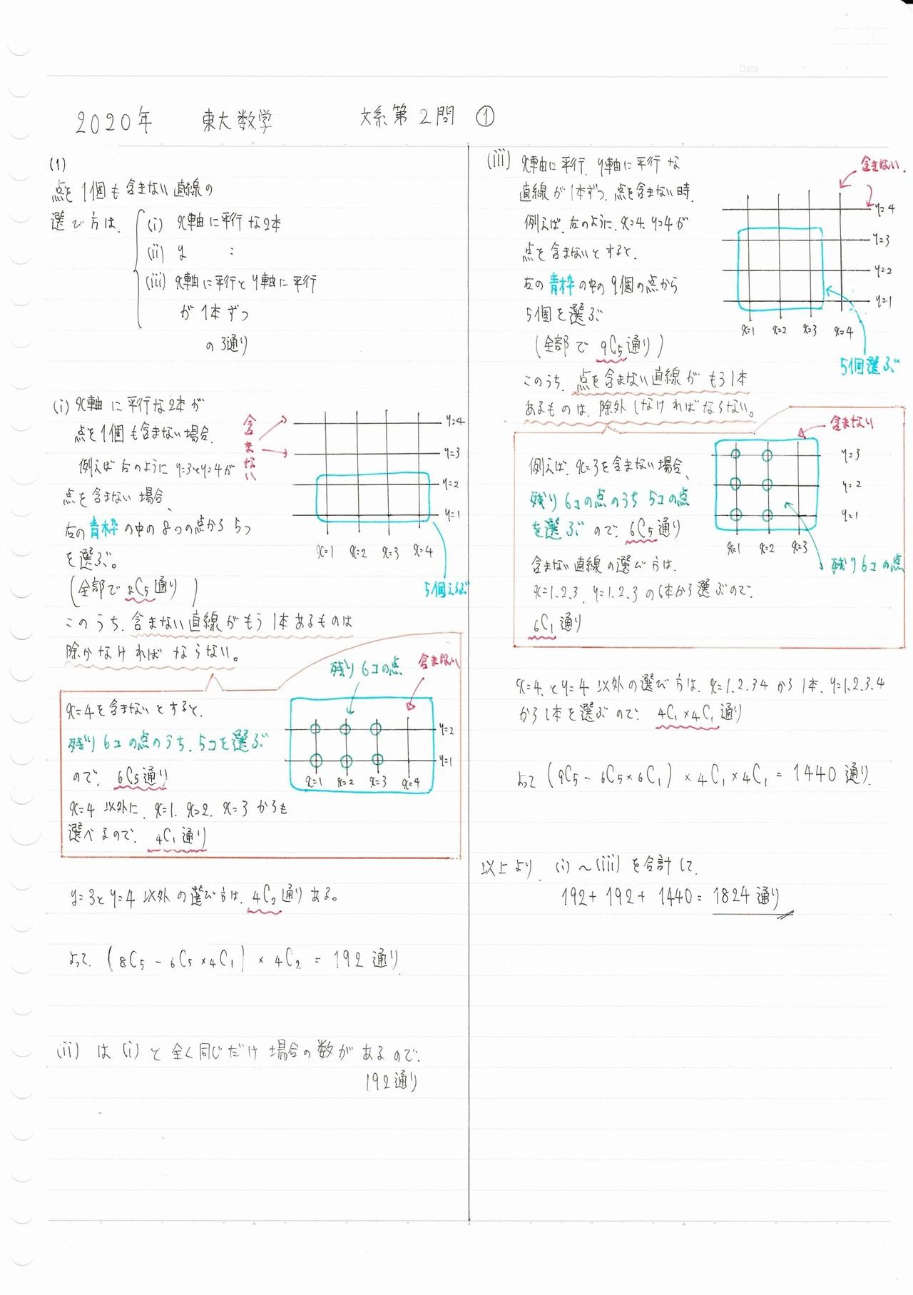 2020数学 文2 解説①