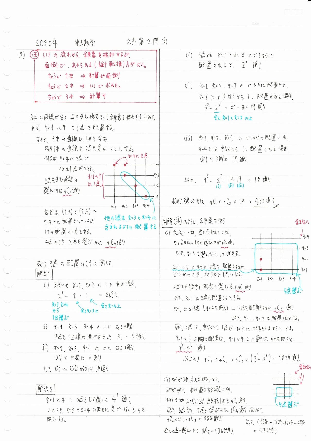 2020数学 文2 解説②