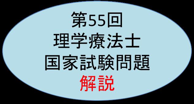 国家 理学 療法 試験 回 士 55