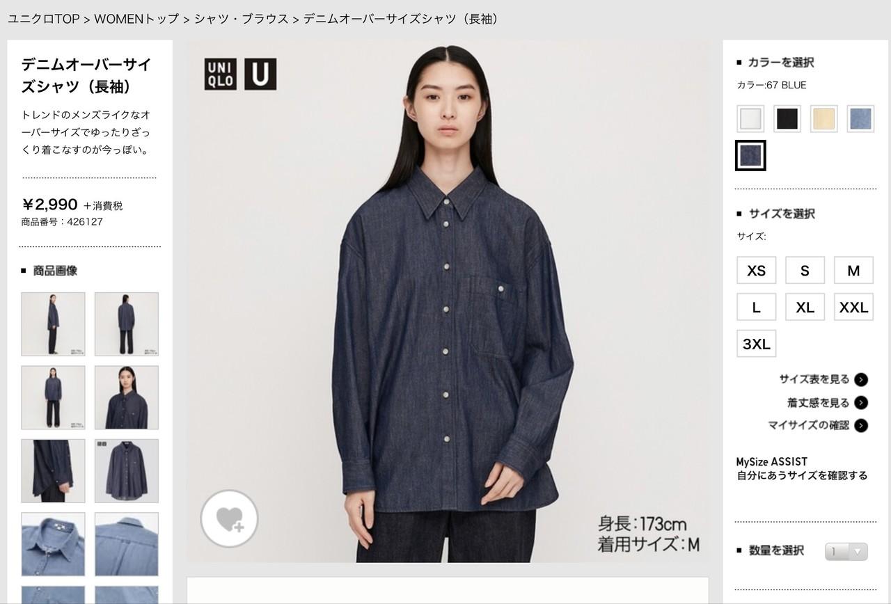 サイズ ユニクロ シャツ オーバー