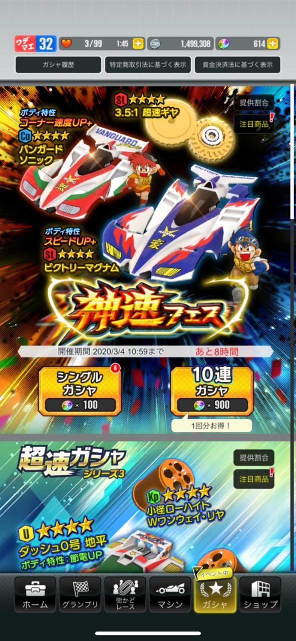 超速 ギア ミニ 四 駆 グランプリ