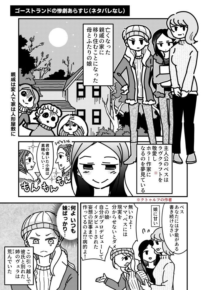 映画ゴーストランドの惨劇あらすじ紹介漫画|秋塚シノ|note