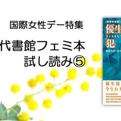 【試し読み】石川優実『#KuToo:靴から考える本気のフェミニズム』