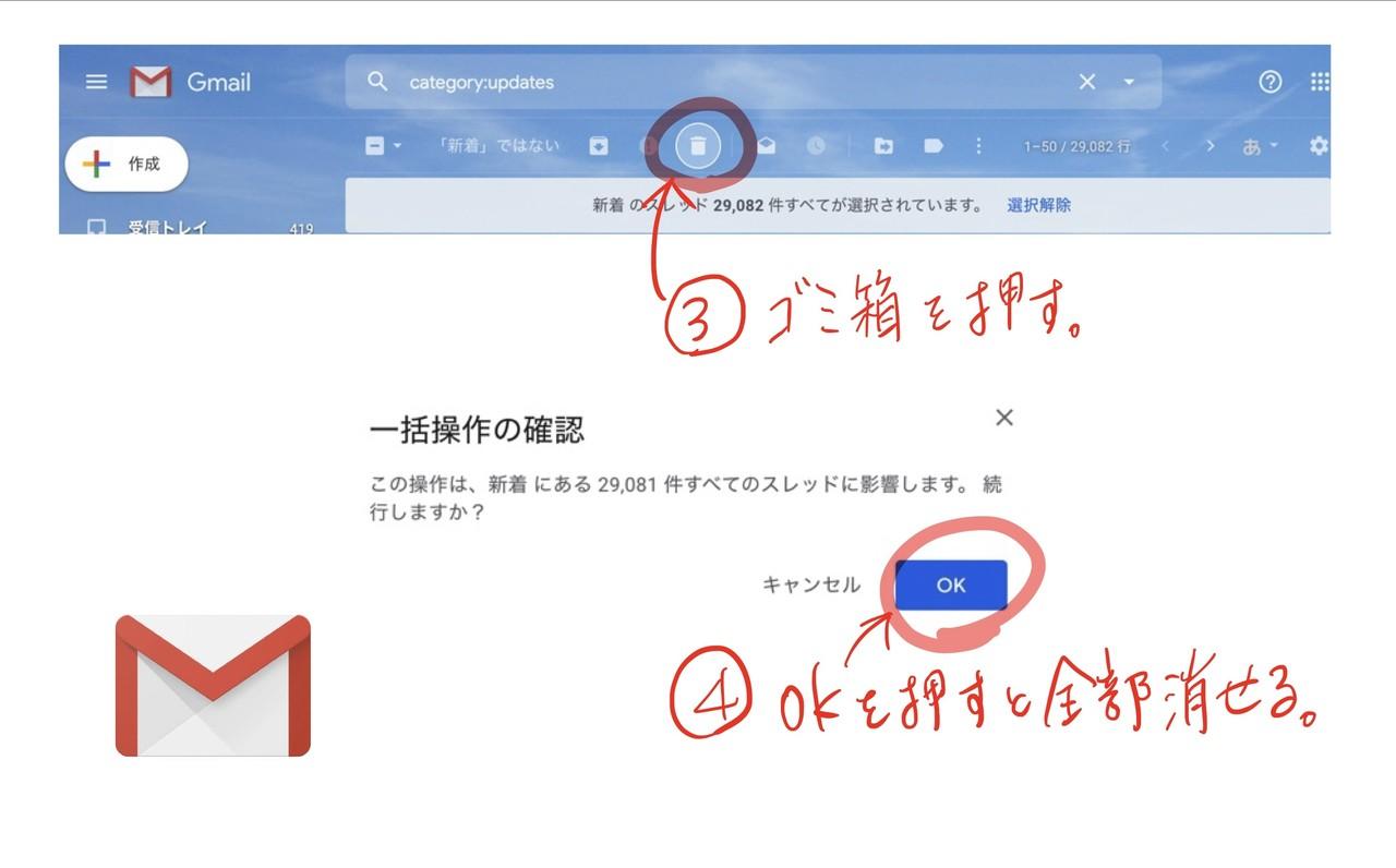 て 削除 まとめ gmail