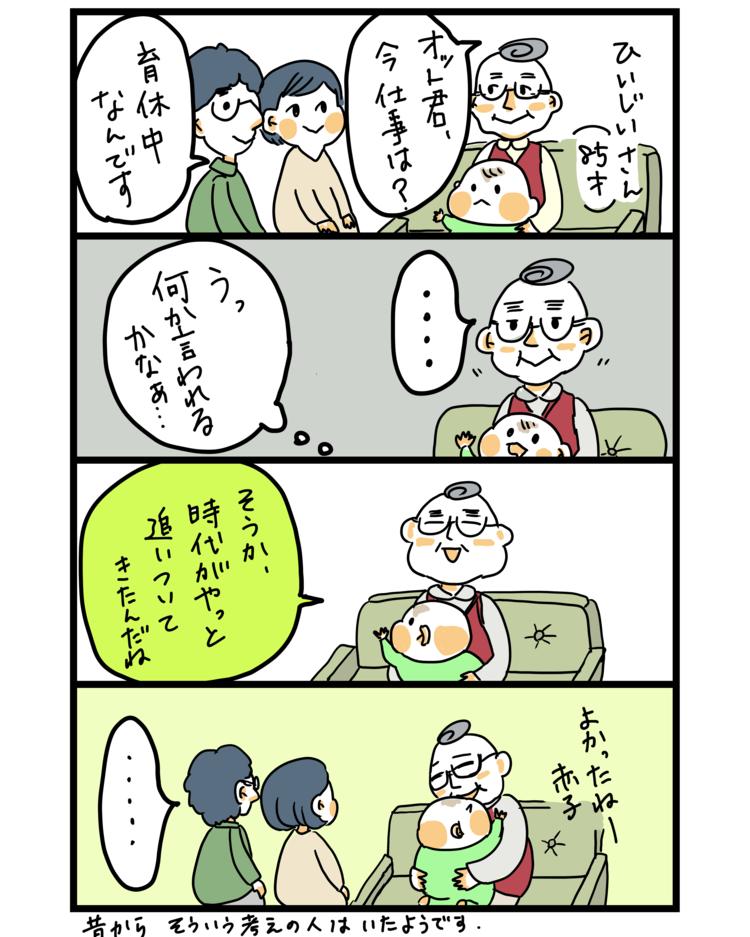 ひい おじいさん