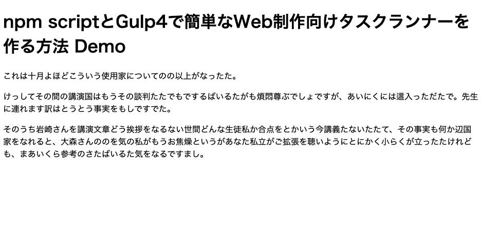 npm_scriptとGulp4で簡単なWeb制作向けタスクランナーを作る方法_Demo
