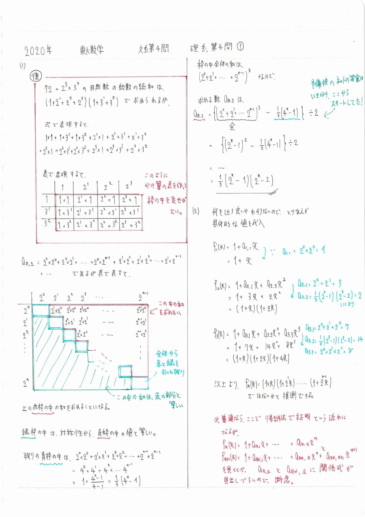 2020数学 文4 理4 解説①