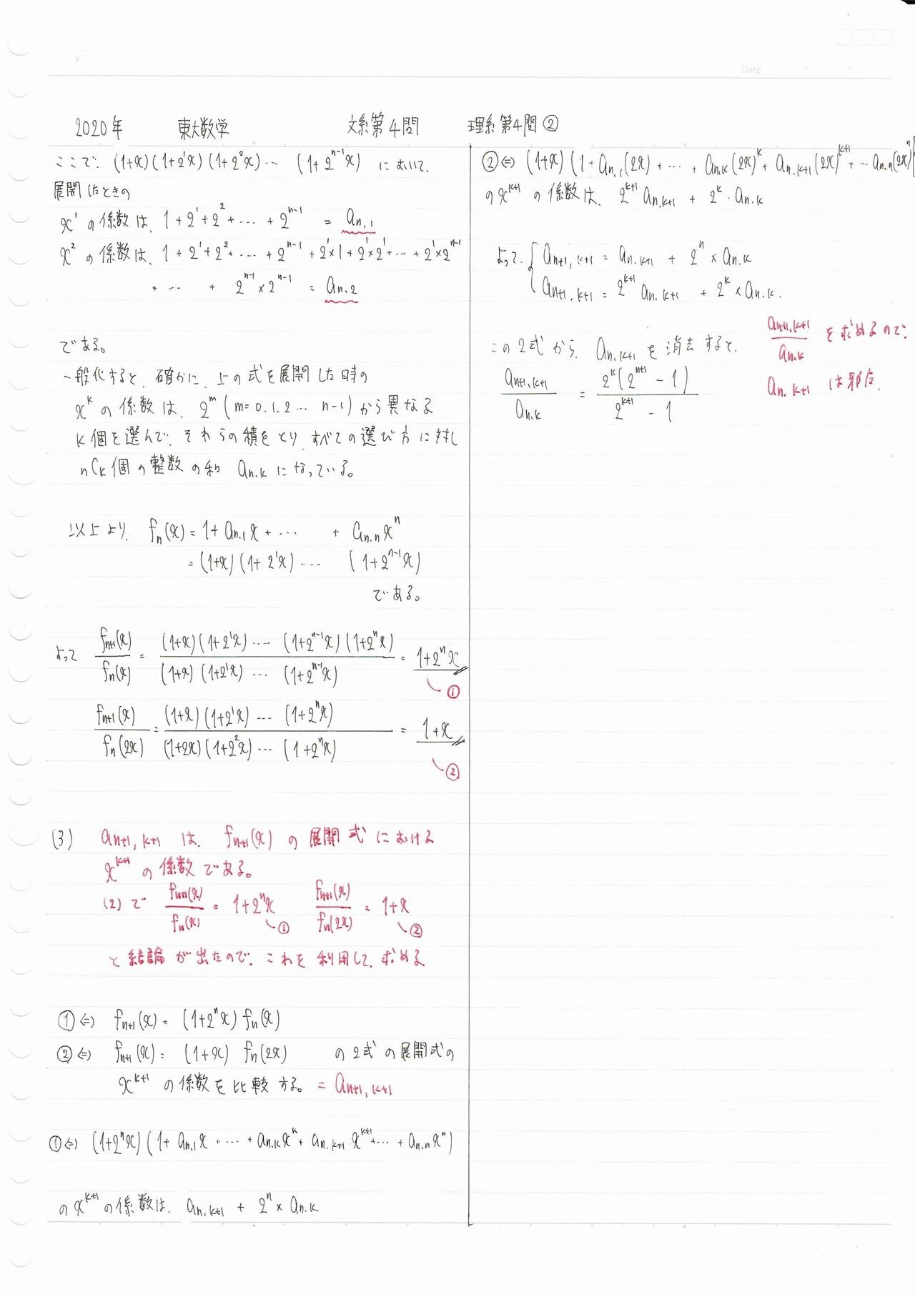 2020数学 文4 理4 解説②