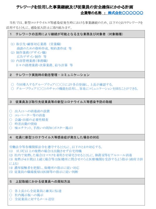 スクリーンショット 2020-03-09 1.38.49