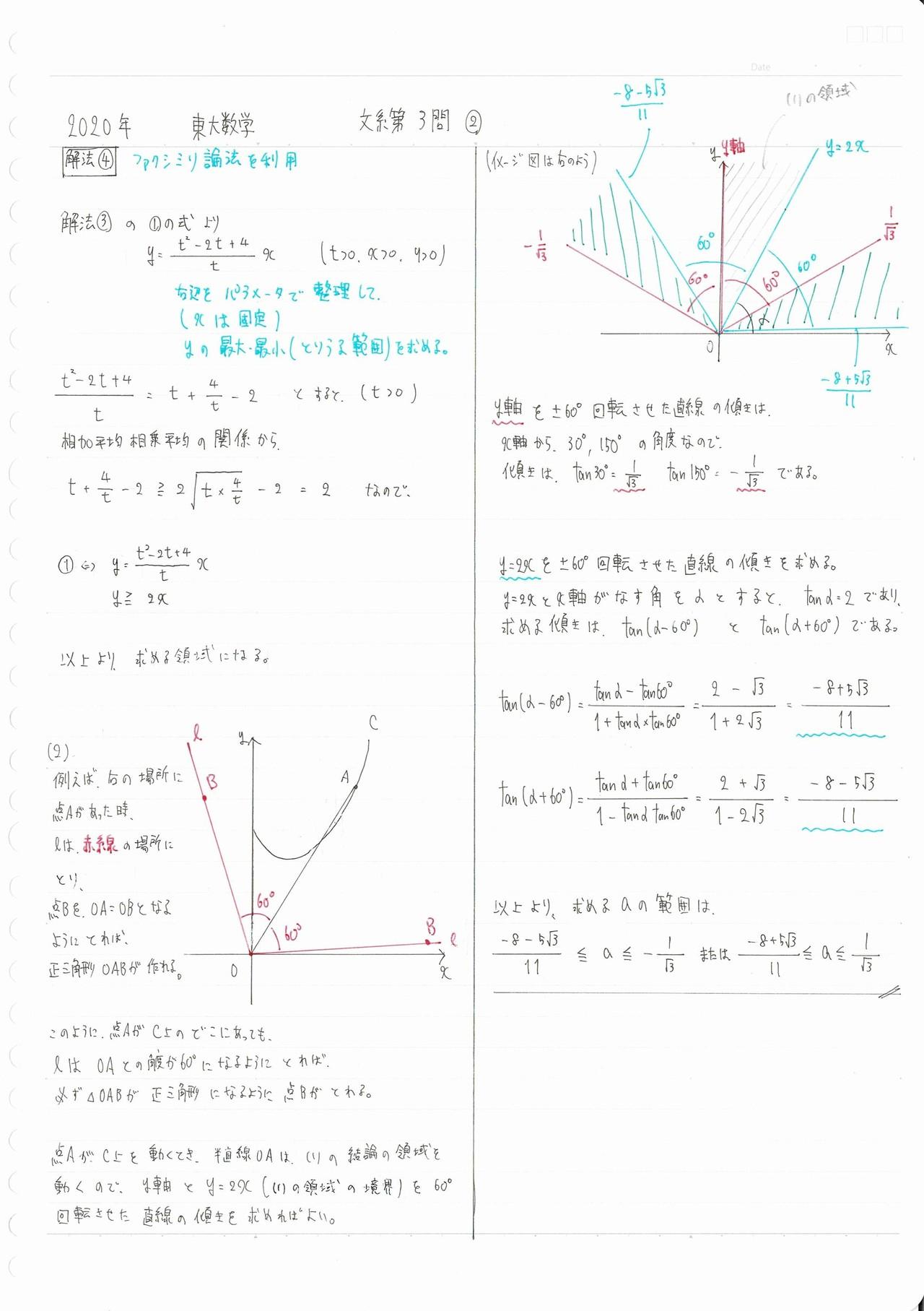 2020数学 文3 解説②