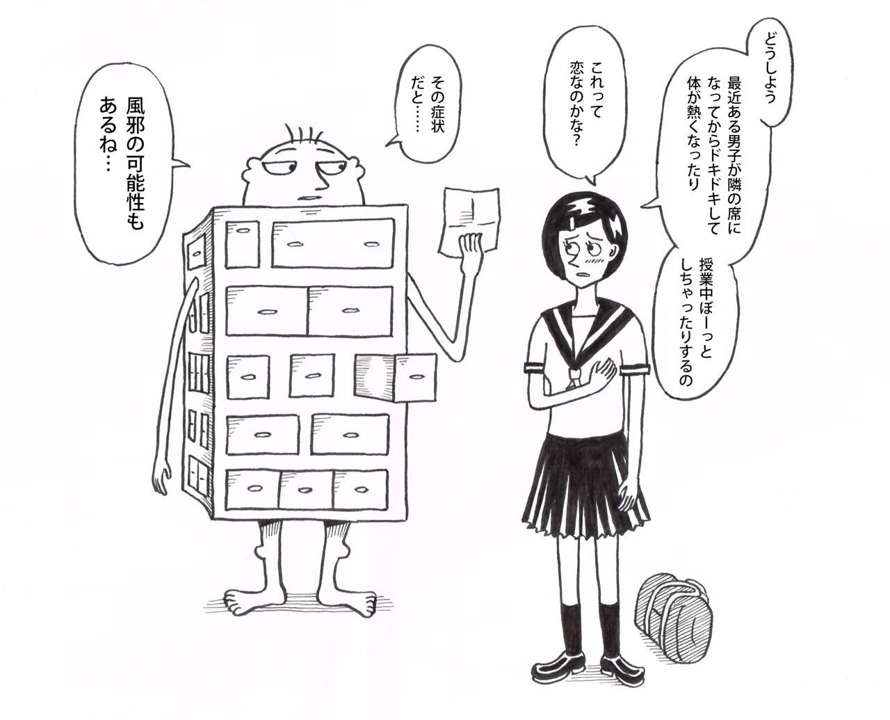 「ヒキダシさん」その18