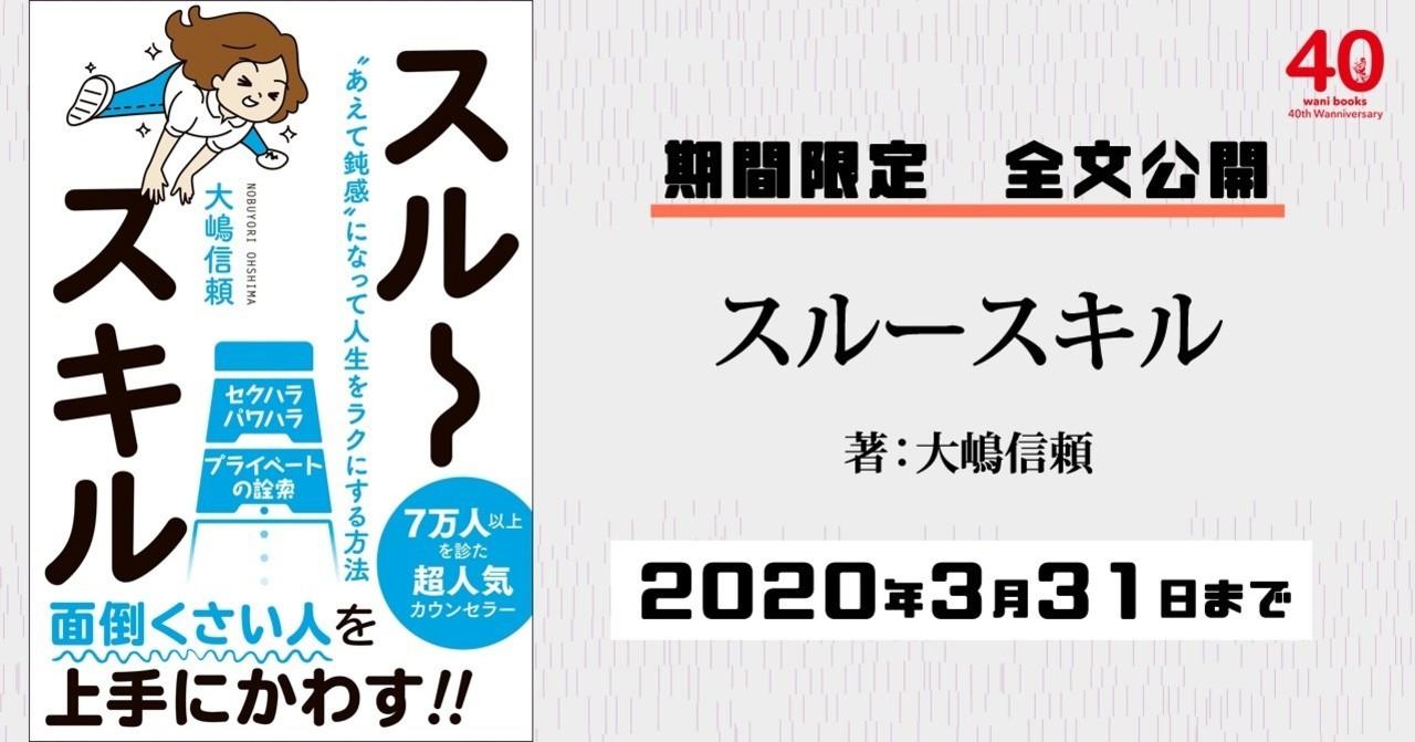 【#全文公開】スルースキル(3/31まで)|ワニブックス|note
