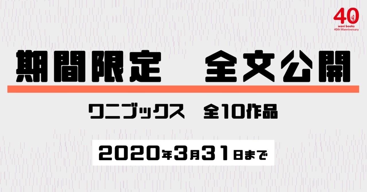 【#全文公開】ワニブックス10作品(3/31まで)|ワニブックス|note