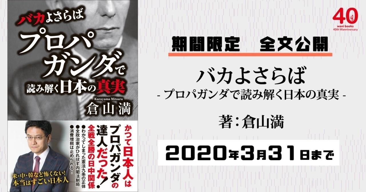 【#全文公開】バカよさらば(3/31まで)|ワニブックス|note