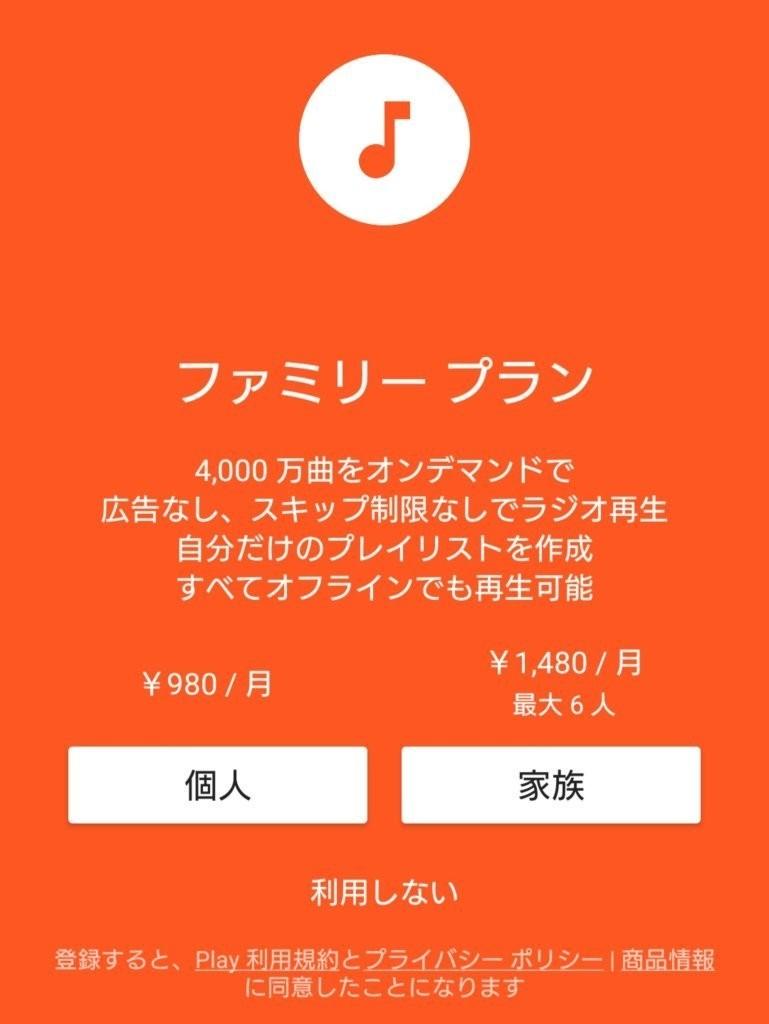 音楽 無料 アプリ で オフライン 聴ける