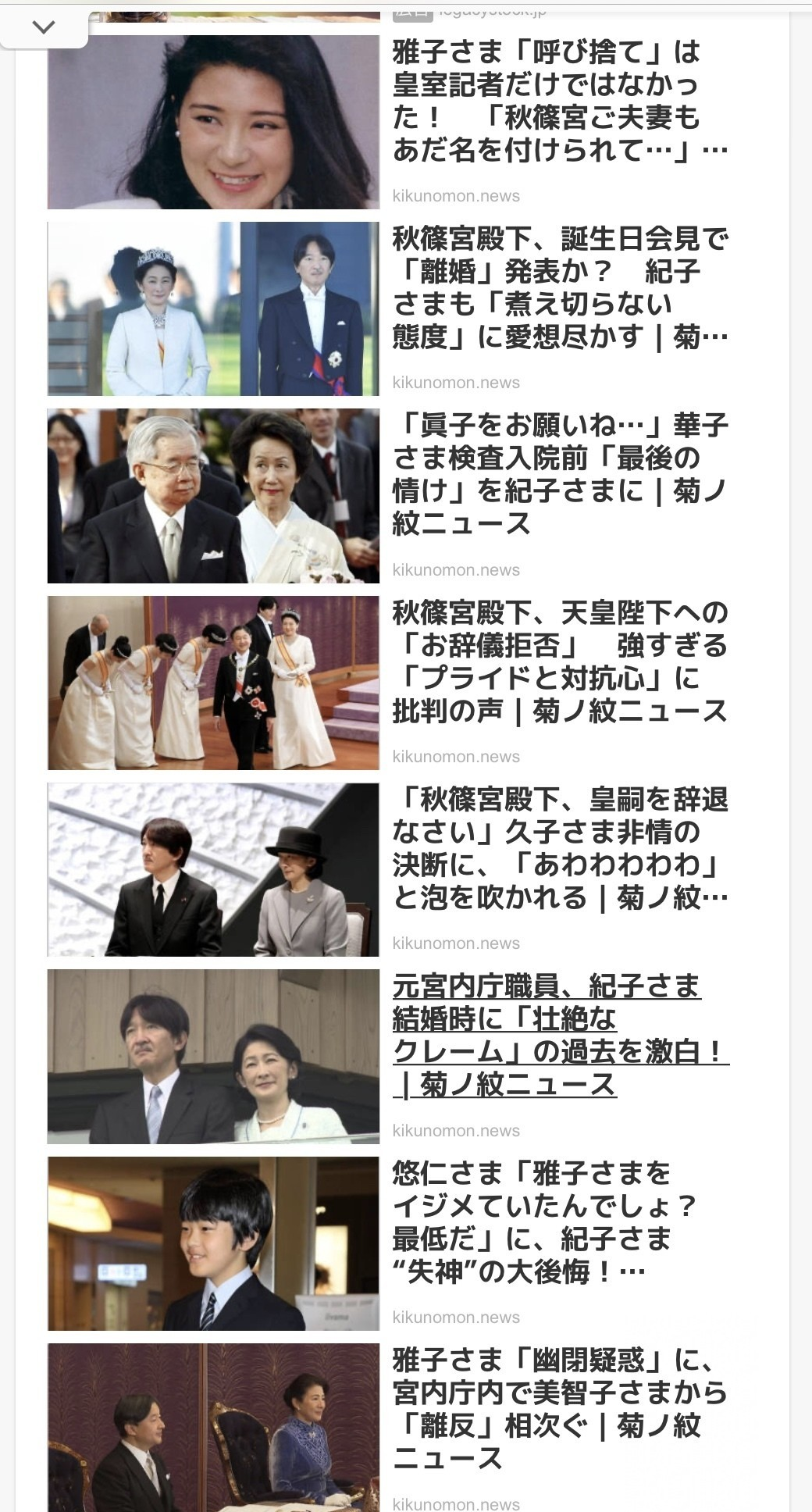 菊 の 紋 ニュース と は