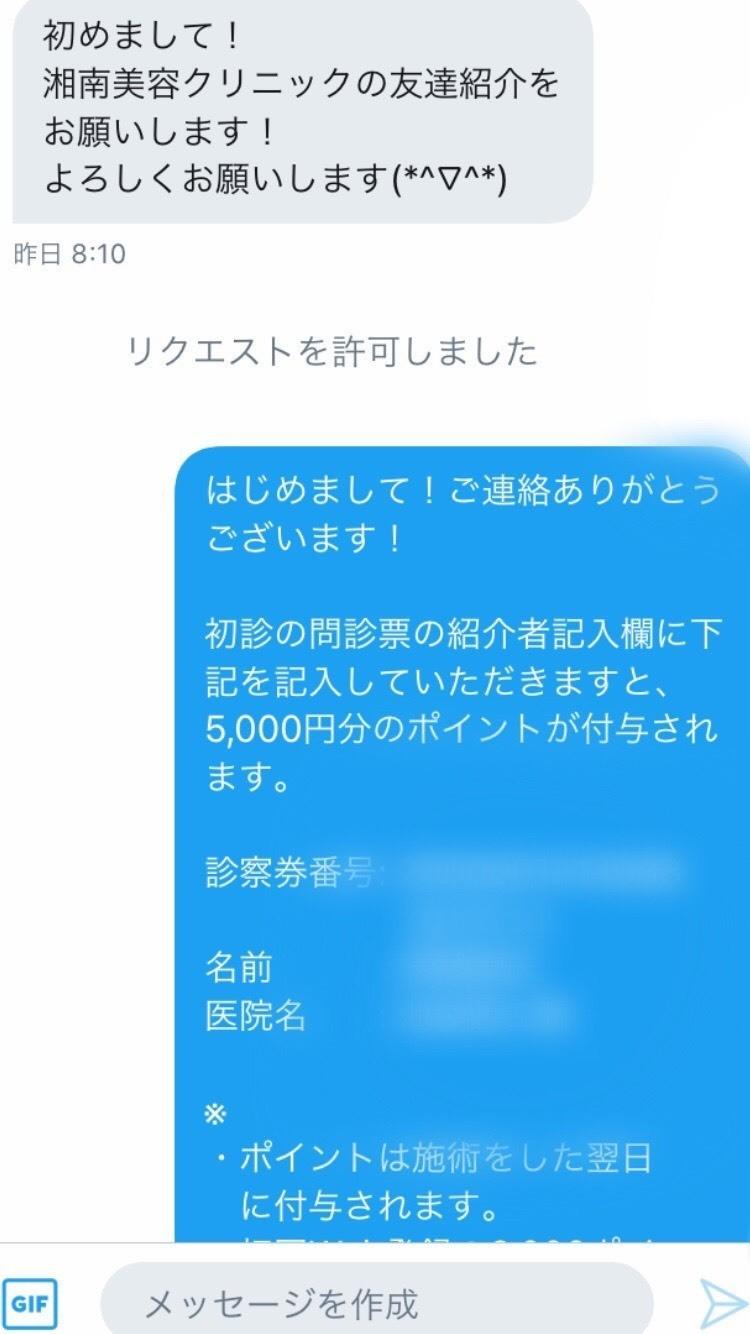 湘南 友達紹介 DM例