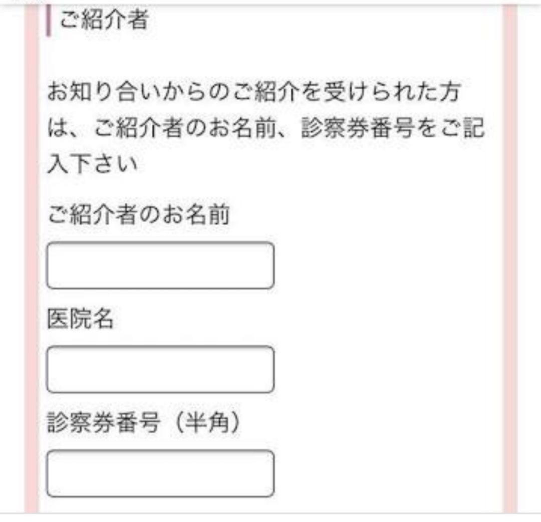 湘南 WEB問診票