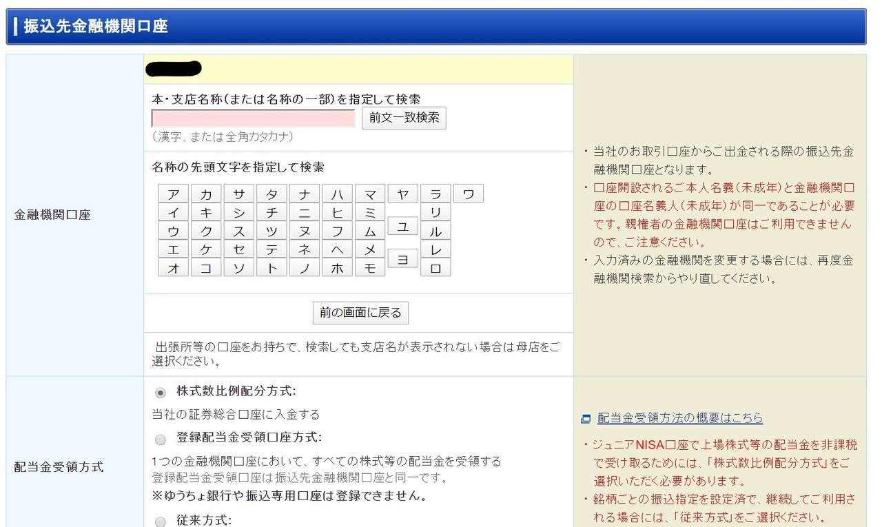 Inked申し込み⑩_LI