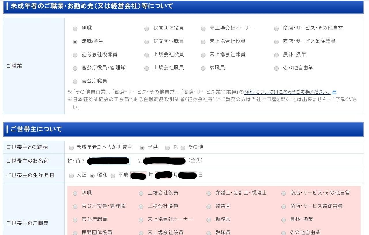 Inked申し込み⑪_LI